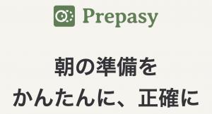 Prepasyロゴ