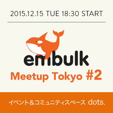embulk-meetup-tokyo-2