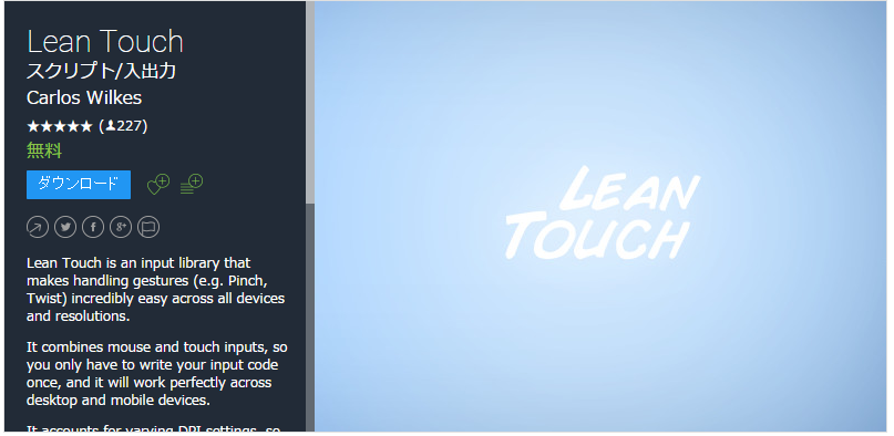lean_touch