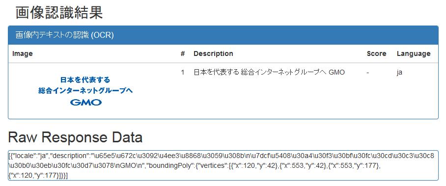 ocr_detection_japan