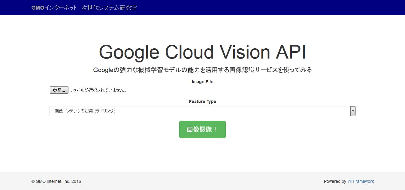 Google Cloud Vision Page